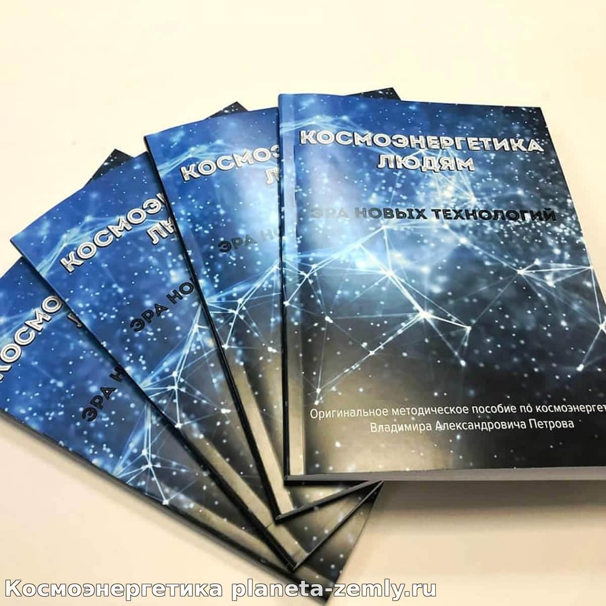 космоэнергетика книги